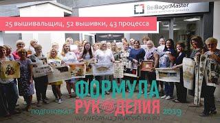 25 вишивальниць, 52 готові вишивки, 43 процесу: ББМ готується до Формули Рукоділля 2019