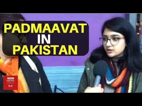Reactions on Film 'Padmaavat' in Pakistan (BBC Hindi)
