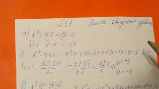 31 Алгебра 9 класс Решите Квадратное уравнение.
