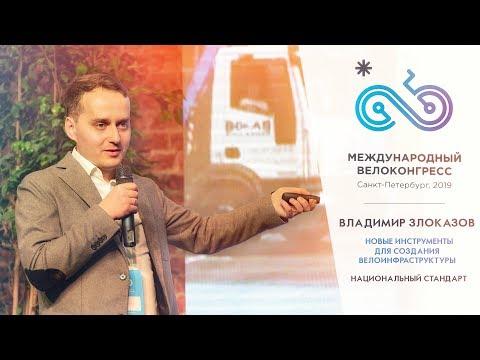 Новые инструменты создания велоинфраструктуры | Владимир Злоказов