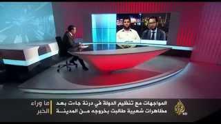 ما وراء الخبر-انعكاسات طرد تنظيم الدولة من درنة الليبية