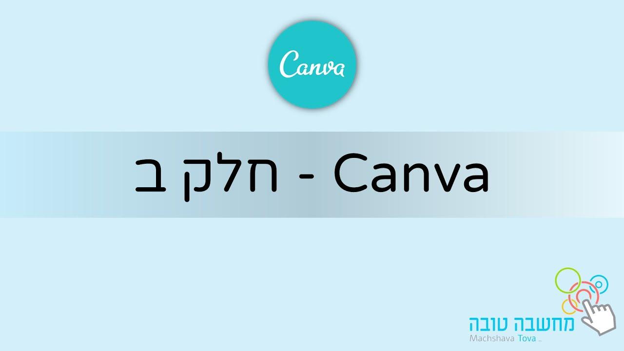 Canva - עיצוב גרפי - חלק ב'  04.08.20