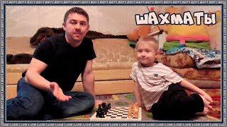 Уроки шахмат для детей, папа играет с сыном