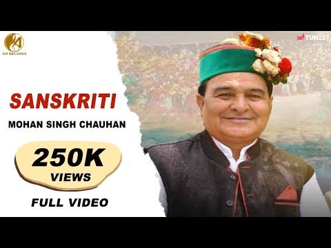 Sanskriti  Latest Himachali Songs 2019  Mohan Singh Chauhan  Surender Negi  Sm Records
