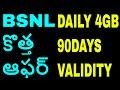 BSNL CHAUKKA 444 IN TELUGU   BSNL 444