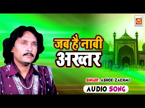 Jab Hai Nabi Mukhtar || Ashok Zakhmi || Original Qawwali || Musicraft || Audio