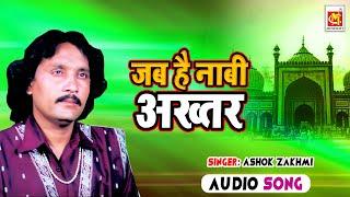 Video Jab Hai Nabi Mukhtar || Ashok Zakhmi || Original Qawwali || Musicraft || Audio download MP3, 3GP, MP4, WEBM, AVI, FLV April 2018