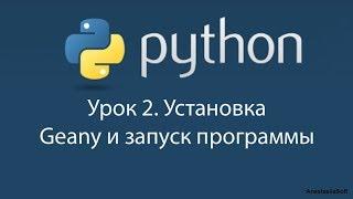 Урок 2 Python 3. Установка текстового редактора Geany для работы с языком Python