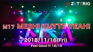17 MESHI KUTTE YEAH!_Feel Good!!! 18/19