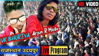 Download lagu उदयपुर राजस्थान में // Timli के सुपर स्टार - Arjun R Meda & VK Bhuriya ने मचाई धूम