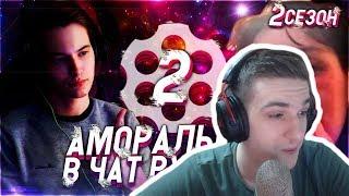 Реакция Evelone: АМОРАЛЬНЫЙ В ЧАТ РУЛЕТКЕ #2 (2 СЕЗОН)
