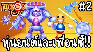 Kick the Buddy Forever #2 - หุ่นยนต์และเพื่อนซี้!! [ เกมส์มือถือ ]