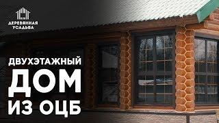 видео Строительство загородных домов и коттеджей из оцилиндрованного бревна