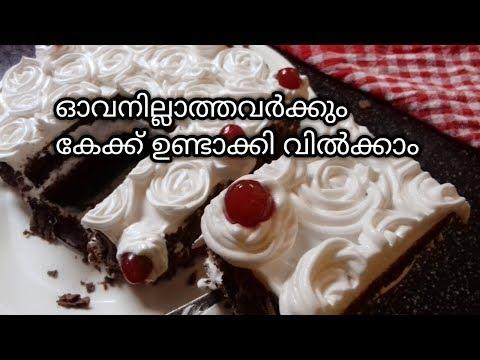 ഷോപ്പിൽ നിന്നും വാങ്ങുന്ന ബ്ലാക്ക് ഫോറസ്റ്റ് കേക്ക് || Black Forest Cake In Malayalam ||Recipe :199