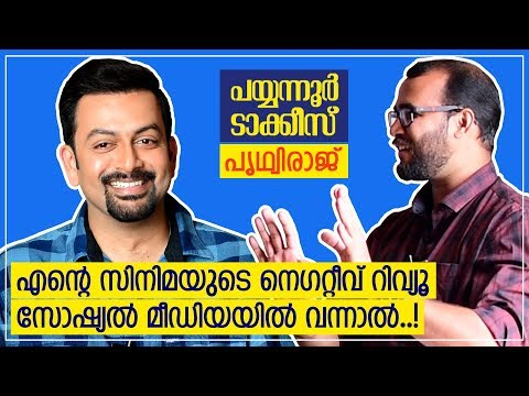 Prithviraj Sukumaran in Payyanur Talkies with Sudhish Payyanur | 9 (Nine) Movie | Interview