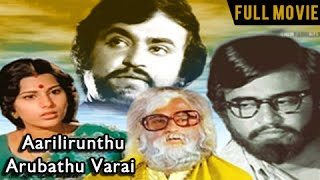 Aarilirunthu Aruvathu Varai - Rajinikanth, Jayalakshmi - Blockbuster Hit Movie - Tamil Full Movie