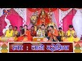 2018 KA LADO MADHESIYA KA सुपरहिट Devi Geet #जय हो मइया जी Hit Bhojpuri Song