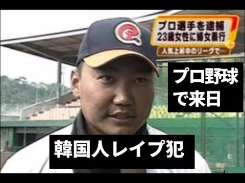 レイプで逮捕された韓国人プロ野球選手の映像
