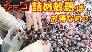 チョコレートつめ放題は本当にお得か検証してみた!Unlimited Chocolate