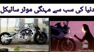 Duniya Ki Sabse Mahangi Bikes| Waleed Ahmad From URDU Voice HD Urdu/Hindi