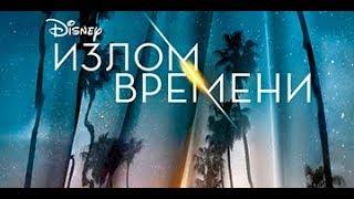 Излом времени! Русский трейлер 2018 #1 (фэнтези, приключения, фантастика, семейный)