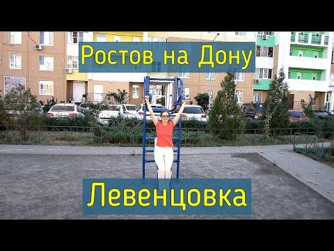 Ростов на Дону Левенцовка