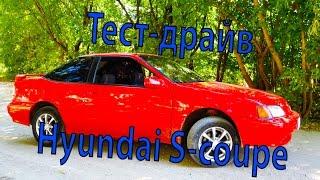 Hyundai Scoupe - Краткий обзор и тест-драйв [Перезалито]