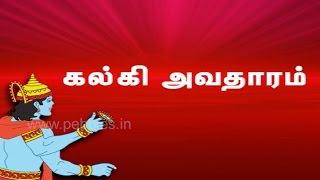 கல்கி அவதாரம்   Lord Vishnu Kalki Avatar   Lord Vishnu Tamil Stories