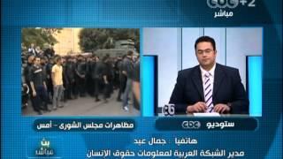 vuclip فيديو.. عيد: الداخلية تقتل وتكذب لأنها صاحبة الصوت الأعلى فى الدولة