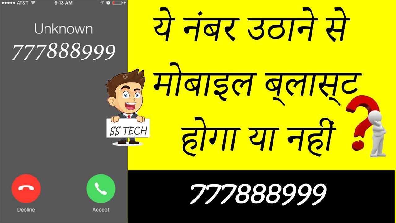 777888999 The Killer Number Reality |Phone Blast| MUST WATCH |