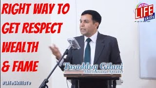 Right Way to Get Respect, Wealth & Fame by Tasadduq Gilani   Life Skills TV