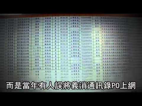 whoscall太強大機密個資被看光--蘋果日報20140219