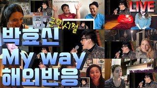 박효신 - My Way 해외반응 LIVE Park Hyo Shin reaction (커버)