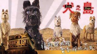 【犬之島】精彩片段 - 豆蔻登場篇