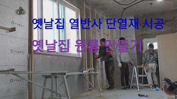 옛날집 내부보조단열 열반사 단열재로 원룸 만들기