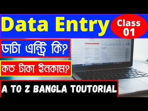What is Data Entry | Data Entry Bangla Tutorial 2021 Data Entry Job Data Entry project bangla