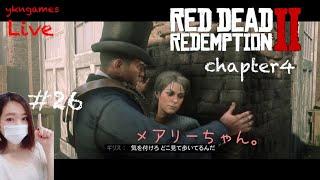 [女性実況]#26,Red dead redemption 2レッドデッドリデンプション2