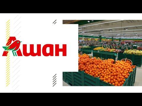 Цены на продукты и не только, гипермаркет Ашан. Санкт-Петербург.