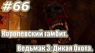 Ведьмак 3: Дикая Охота. Видео прохождение игры. #66 - Королевский гамбит.