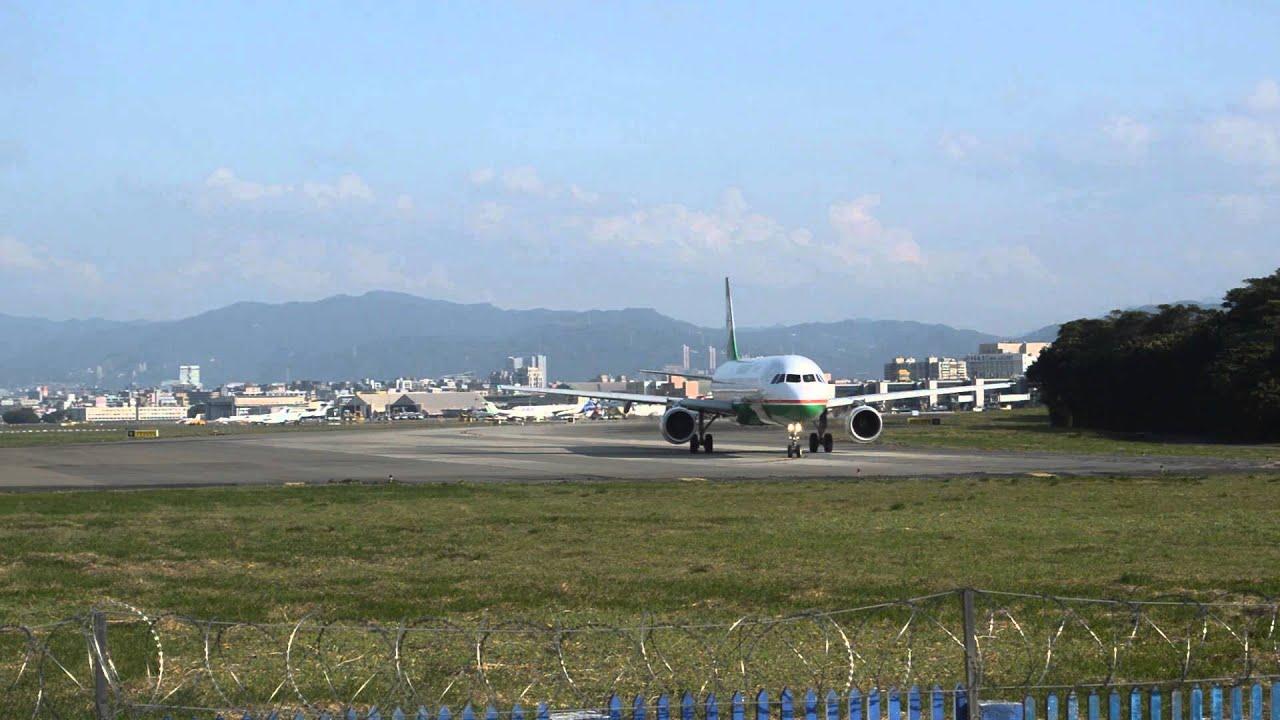 臺北松山機場 RCSS /TSA 濱江街看飛機 長榮航空A321起飛 EVA Air A321 Takeoff - YouTube