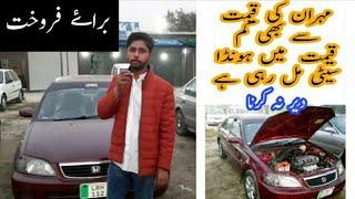 Honda City 2002 Model Very Low Price |Abdullah Car Club