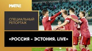 Россия Эстония Live Специальный репортаж
