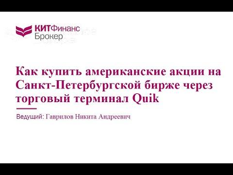 Как купить американские акции на Санкт-Петербургской бирже через торговый терминал Quik