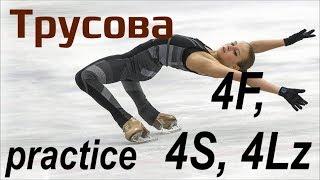 Alexandra TRUSOVA 4F 4S 4Lz FP practice GPF 2019