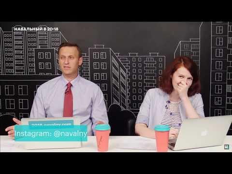 Навальный и доширакиз YouTube · Длительность: 6 мин20 с  · Просмотры: более 7000 · отправлено: 31.08.2017 · кем отправлено: Alexey Krechetov