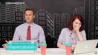 Навальный про доширак