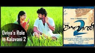 Oviya's Role in Kalavani 2 | ஓவியாவின் கதாபாத்திரம் - களவாணி 2 | Oviya | Vimal