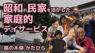 【来てみて知ってかないばらデイチャンネル】昭和の民家を活かした家庭的デイサービス 桃の木停かたひら