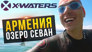 Заплыв X Waters Sevan. Сбор по Плаванию SwimRocket в Армении. Озеро Севан