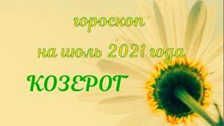 козерог гороскоп на июль 2021 года